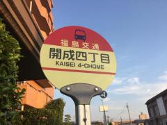 「開成四丁目」バス停留所