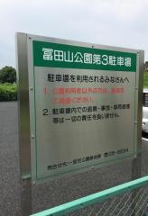 冨田山公園