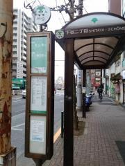 「下谷二丁目」バス停留所
