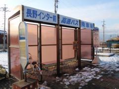 「長野インター前」バス停留所