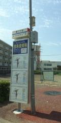 「豊二丁目」バス停留所