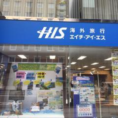 H.I.S. 金沢営業所