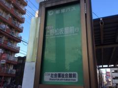 「社会福祉会館前」バス停留所