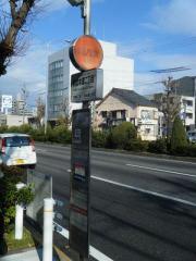 「則武本通二丁目」バス停留所
