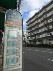 「南多聞台7丁目」バス停留所