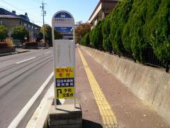 「視覚障害者センター」バス停留所