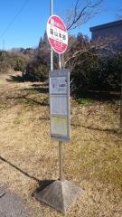 「霧山本郷」バス停留所