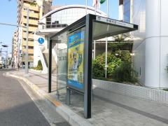 「保健所前」バス停留所