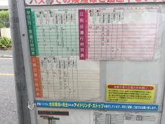 「菅生台団地」バス停留所