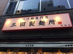 三田製麺所 神田店_施設外観