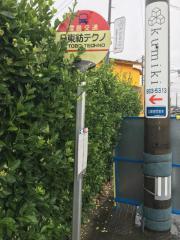 「日東紡テクノ」バス停留所