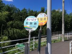 「古別府」バス停留所