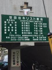 世田谷基督教会