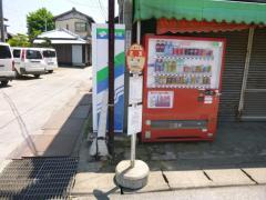 「波渕」バス停留所