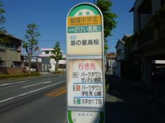 「蜆塚中学北」バス停留所