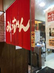 みっちゃん総本店 広島新幹線名店街店