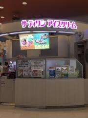 31アイスクリームイオンモールむさし村山店