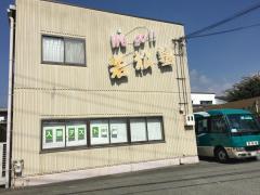 若松塾伊川谷校