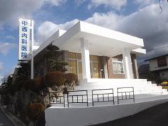 中西内科医院