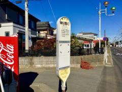 「横内公民館入口」バス停留所