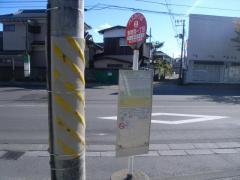 「東照宮一丁目」バス停留所