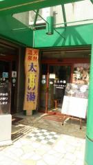 平塚 太古の湯