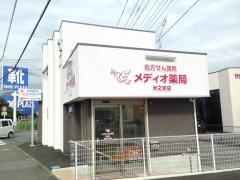 メディオ薬局米之宮店