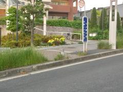 「そよ風の道」バス停留所