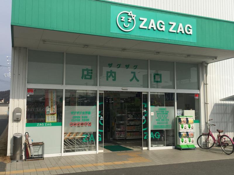 ザグザグ太子店_施設外観