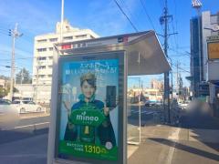「若葉通」バス停留所