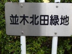 並木北田緑地