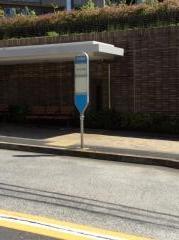 「駒大高校裏」バス停留所