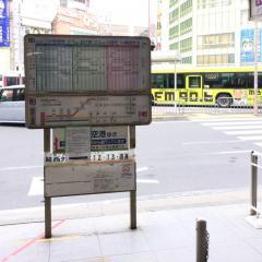 「枚方市駅北口」バス停留所