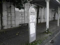「興南高校前」バス停留所