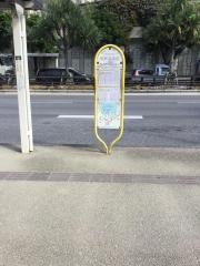 興南高校前