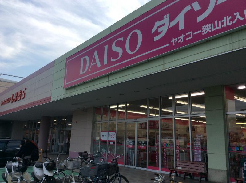 ザ・ダイソーヤオコー狭山北入曽店