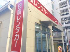 日産レンタカー東京駅八重洲口