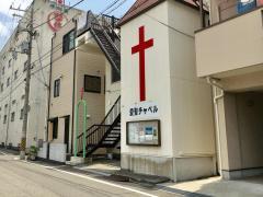 和歌山キリスト福音センター