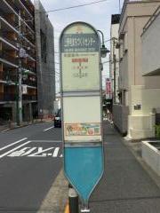 「上野毛まちづくりセンター」バス停留所