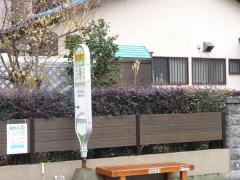 「秋葉坂下」バス停留所