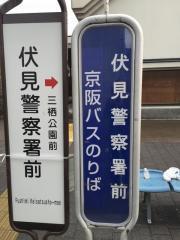 「伏見警察署前」バス停留所