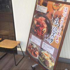 鎌倉パスタモリタウン昭島店