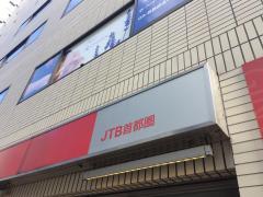 JTB首都圏 銀座支店
