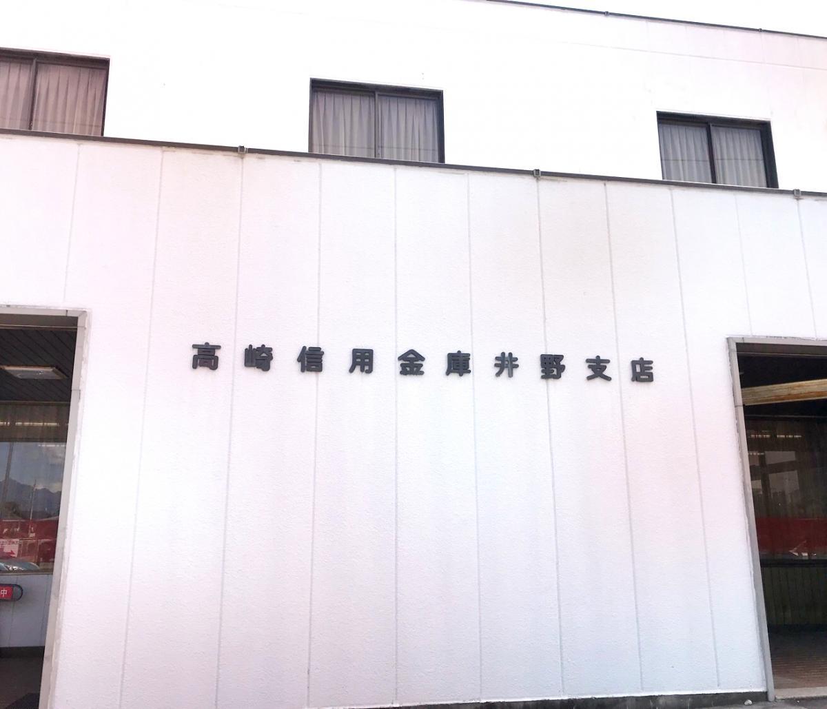 高崎信用金庫井野支店_施設外観