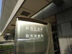 名古屋市昭和区役所