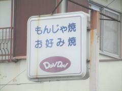 DON・DON