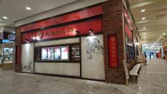 上海湯包小館 イオンナゴヤドーム前店