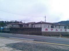 ホテル小田
