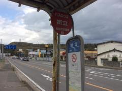 「折立」バス停留所