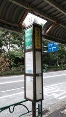 「御成門小学校前」バス停留所